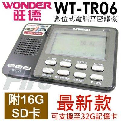 【贈16G記憶卡】最新款 旺德 WT-TR06 數位式 電話答錄機 錄音 TR04 TR06 密錄 答錄 報號