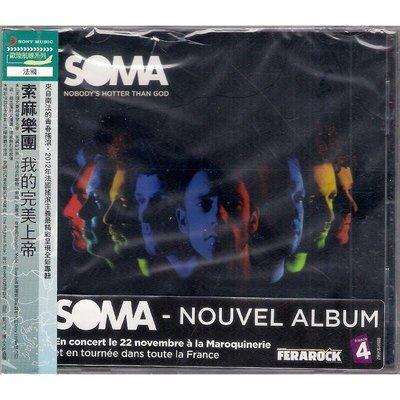 【全新未拆,殼裂】Soma 索麻樂團:Nobody's Hotter Than God 我的完美上帝《歐版》