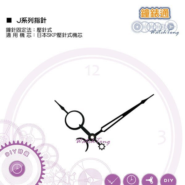 【鐘錶通】J系列鐘針 J097069 / 相容日本SKP壓針式機芯