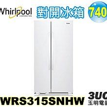 美國惠而浦740L定頻對開冰箱 WRS315SNHW