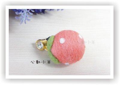 心動小羊^^羊毛氈草莓手機吊飾,具有防塵與螢幕擦拭 (純羊毛製品)