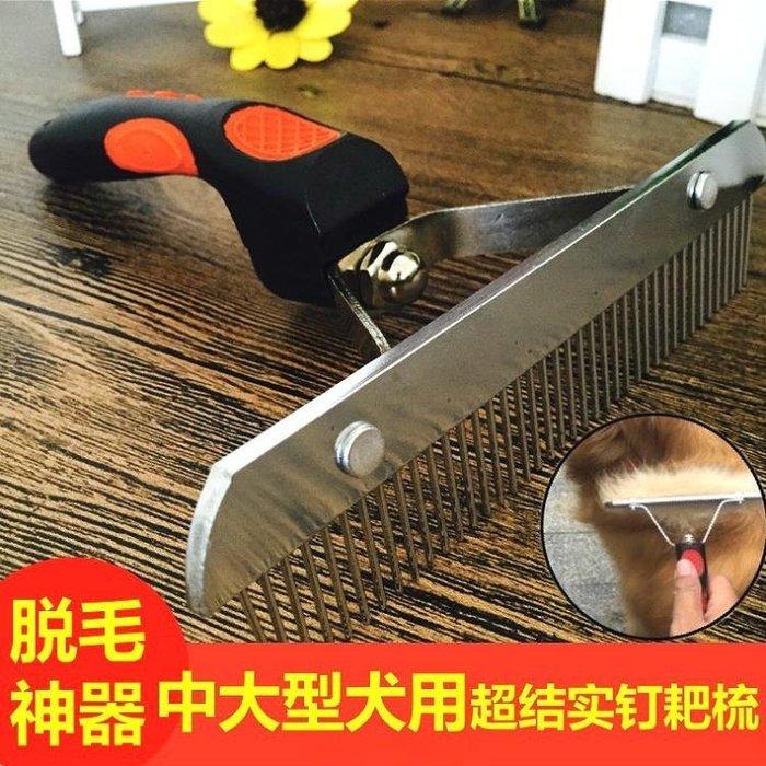 狗狗梳子大中型犬鋼梳開毛結釘耙梳毛器刷子金毛藏獒長毛寵物用品