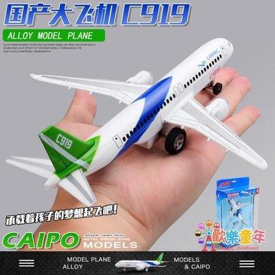 C919空中巴士客機合金飛機模型兒童玩具飛機聲光回力民航客機模型