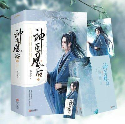 《神醫凰后 4(全二冊)》~~蘇小暖~~全新簡體書