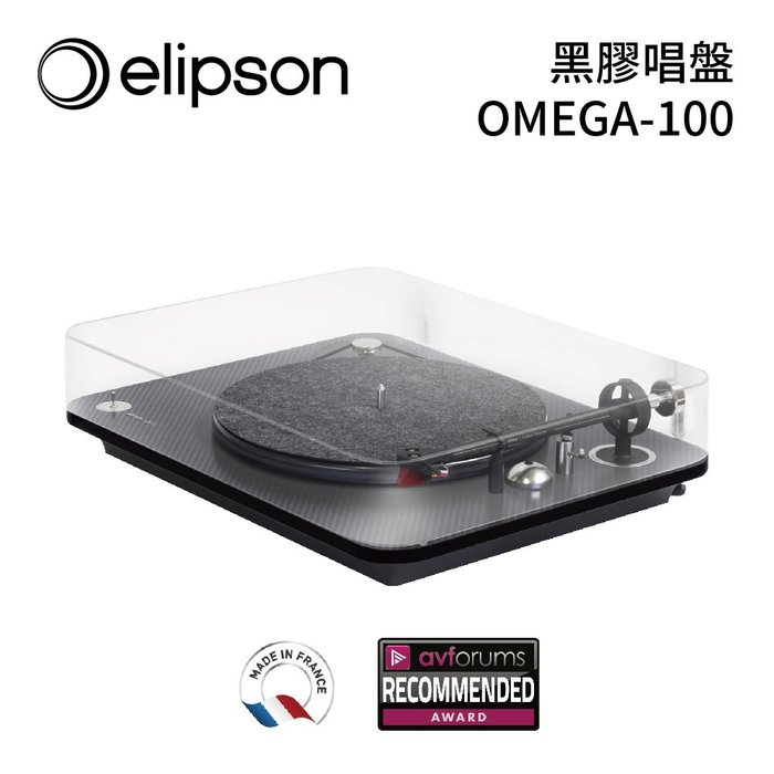 【免運+分期0利率】► ELIPSON 法國 黑膠唱盤 OMEGA-100