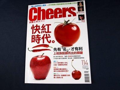 【懶得出門二手書】《Cheers 快樂工作人雜誌114》快紅時代 稻盛和夫的快樂工作法│(31F32)