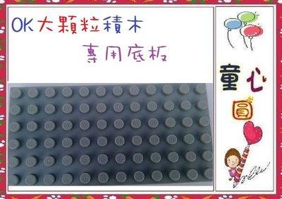 ok積木 大顆粒底板/片~ 台灣製~1片40元~童心玩具1館◎