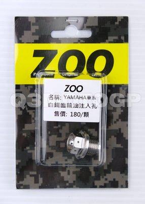 ZOO 白鐵齒輪油孔螺絲 白鐵 齒輪油螺絲 YAMAHA車系 勁戰 新勁戰 三代勁戰 四代勁戰 BWS