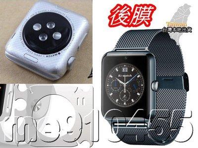 Apple Watch 保護貼 後膜 蘋果 iWatch 手錶 后膜 防刮花 42mm 38mm 保護膜 手錶貼 有現貨
