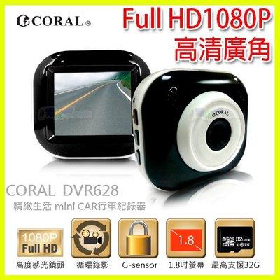 CORAL DVR-628 高度感光鏡頭 FHD 1080P 輕巧型行車紀錄器 G-Sencer 循環錄影