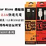 『HANG Micro USB 1.5米加長型傳輸線』SONY...