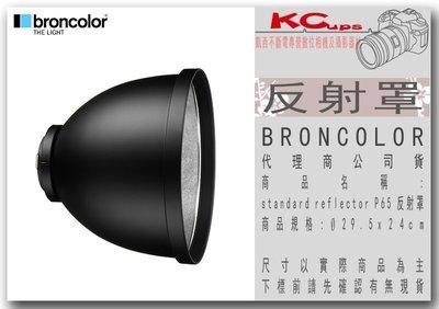 凱西影視器材 BRONCOLOR 原廠 standard reflector P65 反射罩 Ø29.5 x 24cm