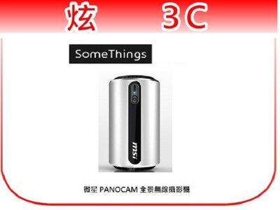 【炫3C】免運 MSI 微星科技 SomeThings PANOCAM 全景無線攝影機 IPCAM MS-9A56