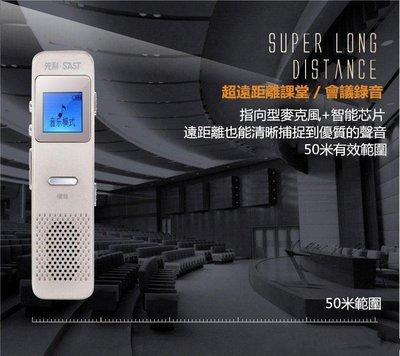 先科A10 專業錄音筆8G 微型錄音筆 高清降噪 會議商務專用 8G 正品mp3播放器 有屏遠距 8G新款賣場