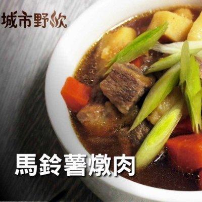 『原點小農』城市野炊AMAMA-馬鈴薯燉肉(冷凍宅配)
