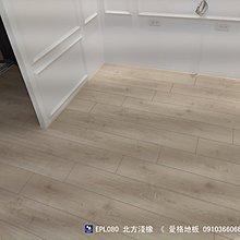 ❤♥《愛格地板》EGGER超耐磨木地板,「我最便宜」,「品質比PERGO好」,「售價只有PERGO一半」08015