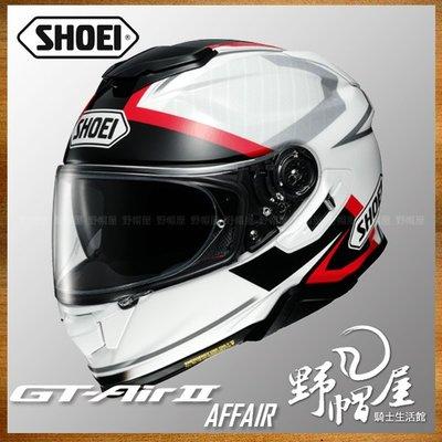 三重《野帽屋》SHOEI GT-Air II 全罩 安全帽 內襯全可拆 內墨片 GTAIR2。AFFAIR TC-6