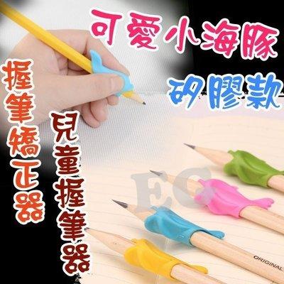 M1A81 糖果色海豚矽膠握筆矯正器 兒童握筆器 學習用品 獎品 學生用品 兒童文具 矯正手勢 握筆器 矯正器 寫字矯