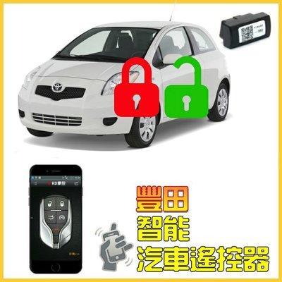 豐田款  手機智能汽車遙控器