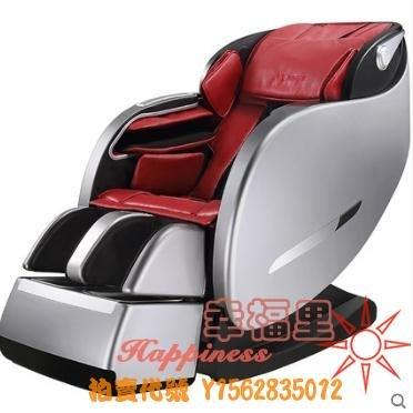 按摩椅春天家用全自動太空艙全身多功能電動揉捏按摩沙髮 全館免運igo220V