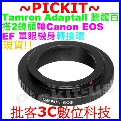 TAMRON BBAR SP Adaptall 2騰龍百搭卡口鏡頭轉佳能CANON EOS EF機身轉接環標準版精密接環