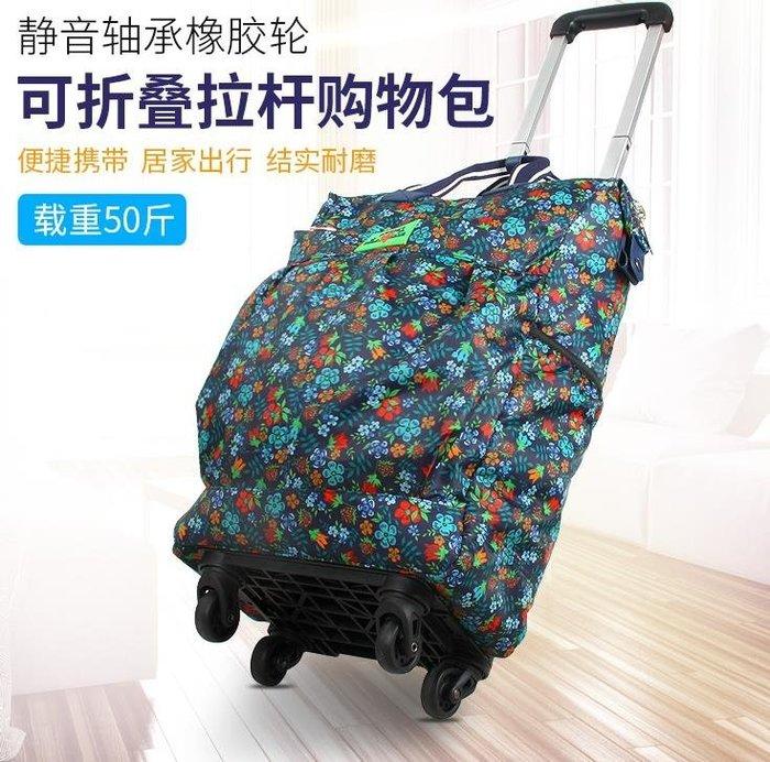 萬向輪便攜拉桿包行李袋買菜包包可折疊購物袋拖輪包購物車收納袋