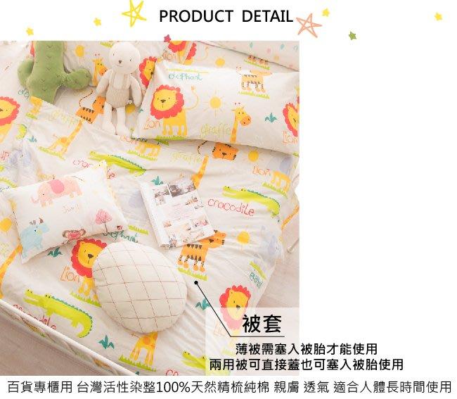 【OLIVIA 】40支200織純棉/  6x7尺雙人鋪棉冬夏兩用被套 (單件)【叢林探險】  童趣系列
