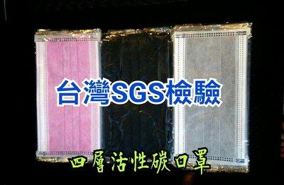 📣【現貨💫單片包裝】📣【台灣SGS檢驗】四層活性碳成人(單片包裝)(方便攜帶又衛生)防塵 防潑水口罩~ 非醫療級口罩~