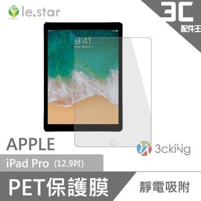 lestar Apple iPad Pro (12.9吋) PET靜電吸附保護膜 保護貼 PET 平板 蘋果