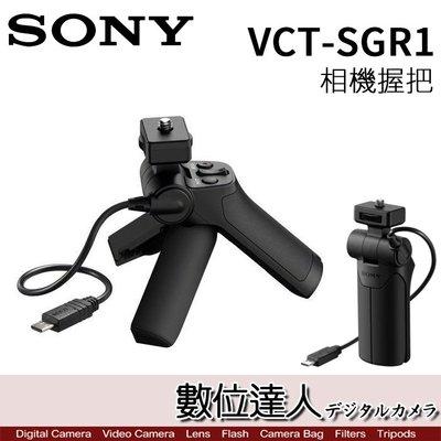 【數位達人】SONY 平輸 VCT-SGR1 相機握把 兩用拍攝手把 控制拍攝+變焦 / RX100M7 黑卡7