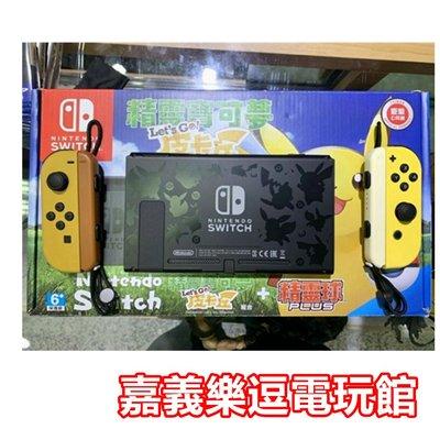 【NS中古主機】 Switch 精靈寶可夢 Let's Go!皮卡丘同捆機【不含球+遊戲】✪中古二手✪嘉義樂逗電玩館