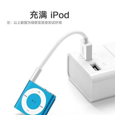 【免運】蘋果iPod Shuffle數據線蘋果mp3通用3/4/5/6/7代沖電器線USB電腦連接線數據傳輸快apple隨身聽i