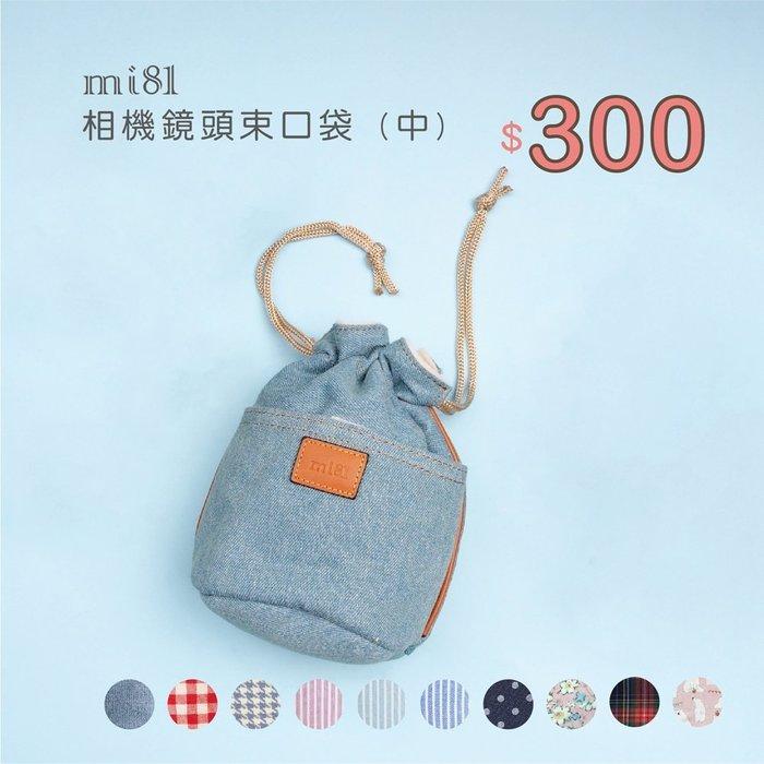 戀上mi81 束口袋 相機包(中)保護套 日韓年輕時尚潮流  GF6 NEX-5R EX2F G16 NEX-3N RX