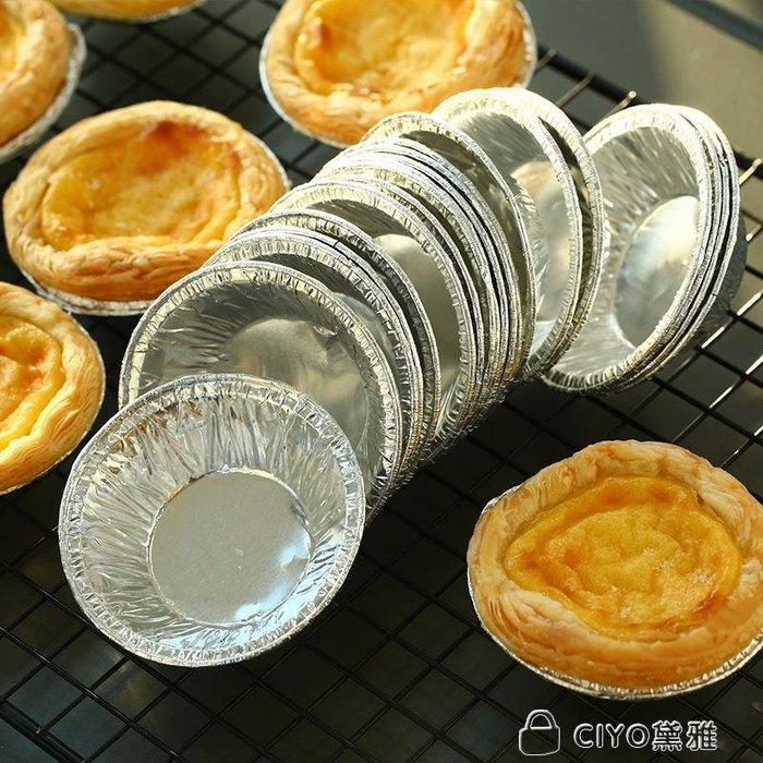 錫紙蛋撻底托葡式烤箱蛋撻模具蛋糕烘焙錫紙托不粘一次性125只YYP