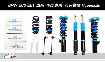 JK RACING 避震器《道路版》BMW E60 E61 4WD專用 30段高低軟硬可調