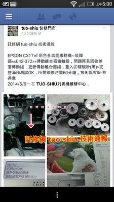 EPSON CX17NF~ 各部原廠維修零件 ~ 故障碼 042-370 ~ 042-371 ~ 042-372