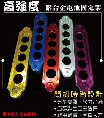 ✚中和電池✚汽車電池 鋁合金 固定架 電瓶架 D規格 鋰鐵電池 AGM EFB 國際牌 Q85 Q90 T110 愛馬龍