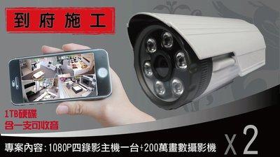 台中監視器安裝 兩隻1080P紅外線攝影機裝到好 台製監控主機 1TB監控硬碟 可手機連線 含一隻可收音 優惠價