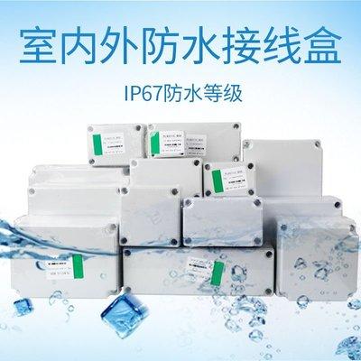 戀物星球 abs塑料防水接線盒 戶外分線盒端子盒工控盒室外接線盒電源按鈕盒