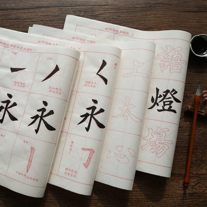 DREAM--歐體大楷筆畫結構描紅宣紙初學者書法入門臨摹練習毛筆字帖