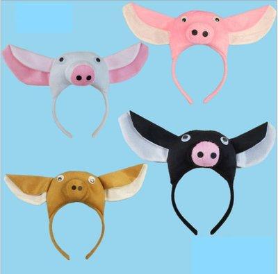 動物髮箍/尾牙表演/豬髮箍/豬年髮箍/小豬髮箍/立體豬髮箍