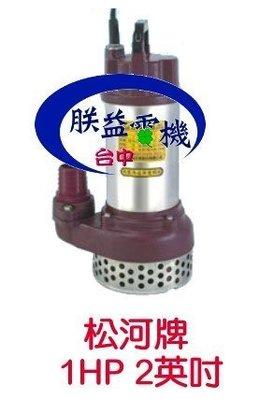 『朕益批發』松河牌 EA-207 1HP 2英吋 沉水幫浦 抽水機 汙水泵浦 水龜 汙物 抽水馬達 汙水池馬達