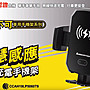 【ANBORT 安伯特】無線充電手機架   四款任...