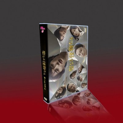 【優品音像】 經典日劇 神圣的怪物們 中谷美紀/加藤愛/岡田將生 5DVD 精美盒裝