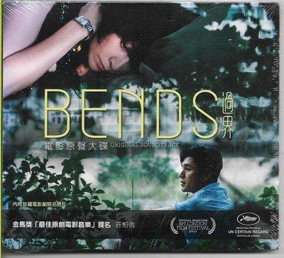 【全新未拆,清庫存】過界 BENDS 電影原聲大碟《內附珍藏電影劇照明信片》,配樂:莊柏信