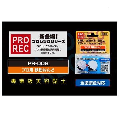 愛淨小舖-[ PR-008] 日本 PROREC 專業級美容黏土 好施工耐用 美容黏土 美容磁土