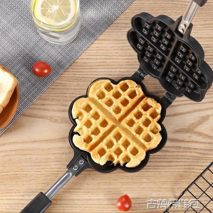 烤盤 華夫餅模具心形不粘蛋糕鬆餅模 DIY烤盤模具燃氣灶明火專用