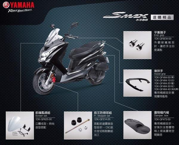 【車輪屋】YAMAHA 山葉原廠精品 魔多堂 SMAX S-MAX 155 前擋風鏡 私訊優惠 選我找SMAX其他精品