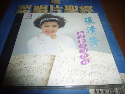 張清芳 你喜歡我的歌嗎 1989早期日版三洋MANUFACTURED BY SANYO JAPAN首盤無ifpi