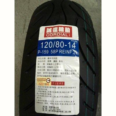 (便宜輪胎王) 誠遠全新120-80-14機車輪胎